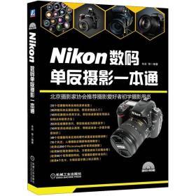 Nikon数码单反摄影一本通