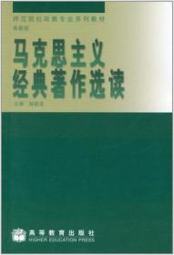 马克思主义经典著作选读 柴毅龙 高等教育出版社 9787040071047