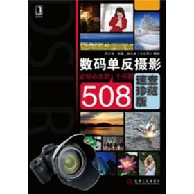 数码单反摄影必知必会的508个问题(速查珍藏版)