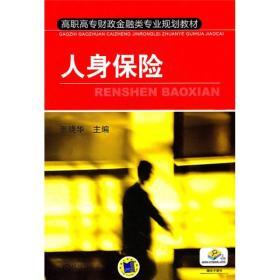 高职高专财政金融类专业规划教材:人身保险
