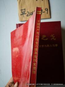 中国共产党山西省石楼县组织史资料1938-1987