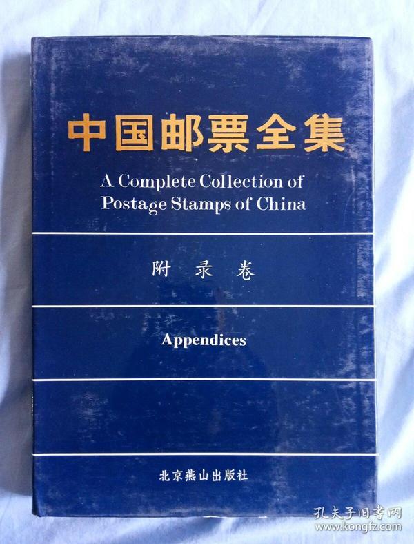 中国邮票全集.附录卷