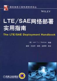 LTE/SAE网络部署实用指南9787111434412机械工业潘蒂宁