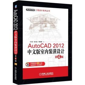 AutoCAD工程设计系列丛书:AutoCAD 2012中文版室内装潢设计(第4版)