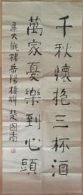 楚图南书法曾任暨南大学、云南大学、上海法学院教授。新中国成立后历任北京师大教授、西南文教委员会主任、对外文化协会会长、民盟中央主席等职尺寸119x50