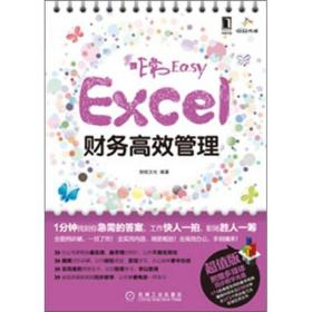 Excel财务高效管理-(含1CD)