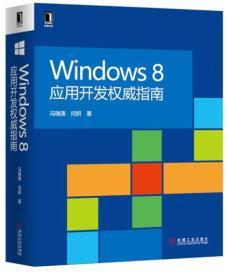 Windows 8应用开发指南 冯瑞涛, 闫妍著  9787111411857 机械工业