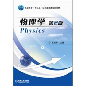 """高职高专""""十二五""""公共基础课规划教材:物理学(第2版)"""