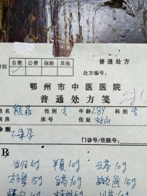 湖北省鄂州市名老中医[朱样麟]开的[不孕]中药处方单