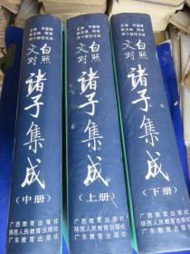 文白对照 诸子集成(上、中、下册合售 西安版)