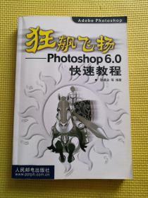狂飙飞扬: Photoshop6.0快速教程