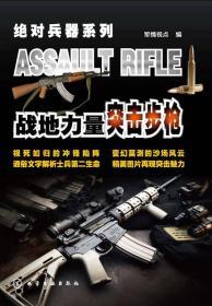 当天发货,秒回复咨询 全新正版:绝对兵器系列:战地力量-突击步枪///军情视点/著作 如图片不符的请以标题和isbn为准。