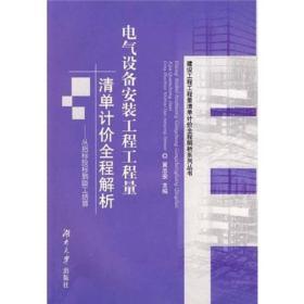 【正版书籍】电气设备安装工程工程量清单计价全程解析