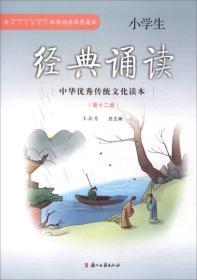 小学生经典诵读(12)/中华优秀传统文化读本