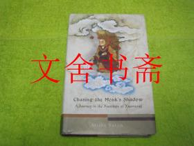 chasing the monks shadow 英文原版 精装