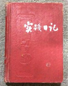 50年代 实践日记本(未使用过)
