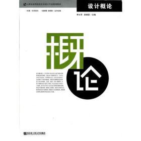 设计概论(21世纪高等院校艺术设计专业规划教材)