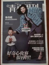 北京青年周刊2016.01.21第03期(李丹妮)