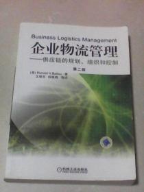 企业物流管理:供应链的规划、组织和控制(第二版  附送光盘1张)
