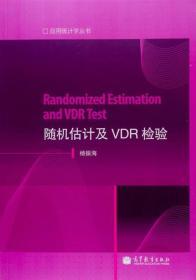 应用统计学丛书:随机估计及VDR检验