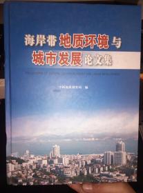 海岸带地质环境与城市发展论文集