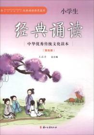 小学生经典诵读(4)/中华优秀传统文化读本