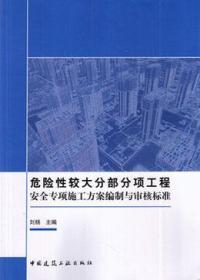 危险性较大分部分项工程安全专项施工方案编制与审核标准9787112209828刘杨/中国建筑工业出版社/蓝图建筑书店