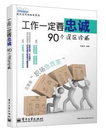 高效工作诊断书系列:工作一定要忠诚·90个误区诊断
