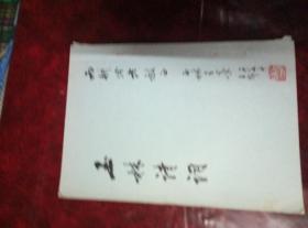 玉林诗词--封面有作者赵玉林签名吟印--保真