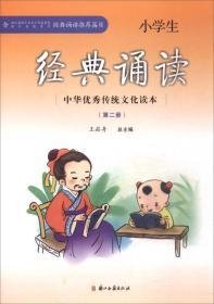 小学生经典诵读(2)/中华优秀传统文化读本