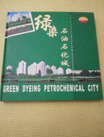 石油石化绿化邮品珍藏册