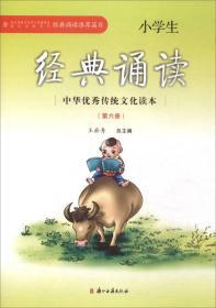 小学生经典诵读(6)/中华优秀传统文化读本