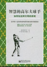 智慧的高尔夫球手:如何玩这种文明的游戏