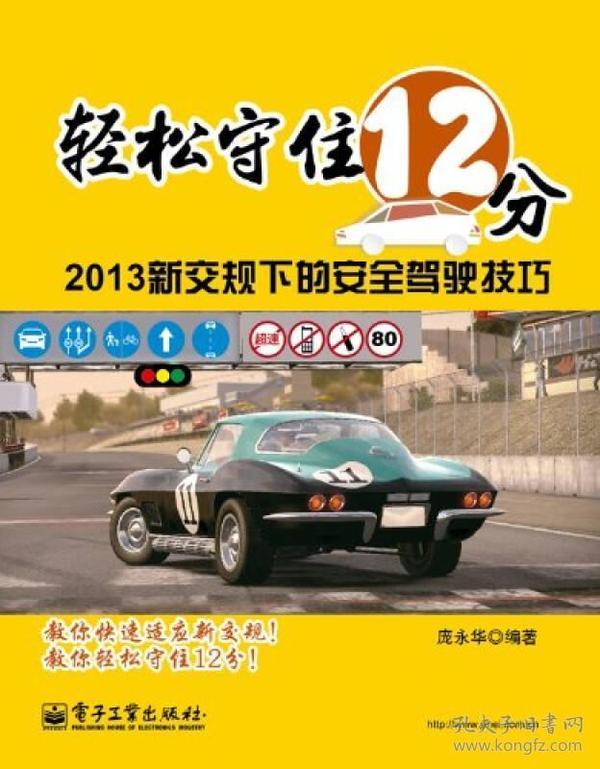 轻松守住12分:2013新交规下的安全驾驶技巧