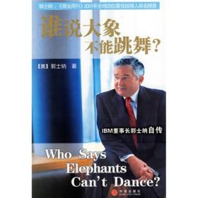谁说大象不能跳舞:IBM董事长郭士纳自传