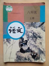 初中语文课本八年级上册,初中语文课本8年级上册,初中语文2017版,