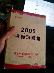 2005年书标珍藏集【21本。】