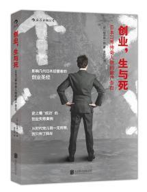 创业,生与死:日本IT界传奇人物的破产告白
