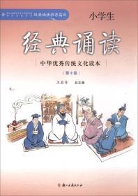 小学生经典诵读(10)/中华优秀传统文化读本