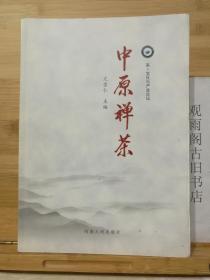 (正版 一版一印)中原禅茶 茶 文化与产业论坛