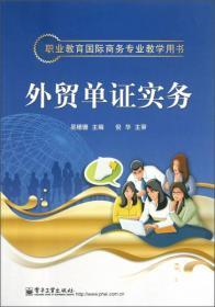 职业教育国际商务专业教学用书:外贸单证实务