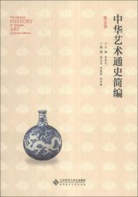 中华艺术通史简编(第5卷)