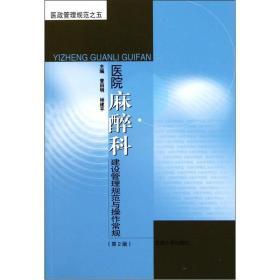 医院麻醉科建设管理规范与操作常规(第2版)