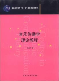 """音乐传播学理论教程/普通高等教育""""十一五""""国家级规划教材"""