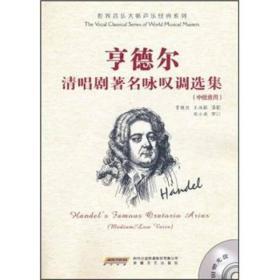 亨德尔清唱剧著名咏叹调选集(中低音用)  赠光盘
