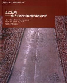 金红丝绸:意大利伦巴第的奢华和挚爱