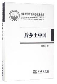 国家哲学社会科学成果文库:后乡土中国