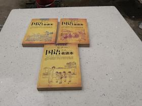 国语老读本 第123辑3册和售(荟萃民国时期由名家名社出版的众多经典国语读本,充满启蒙时代的质朴气息)