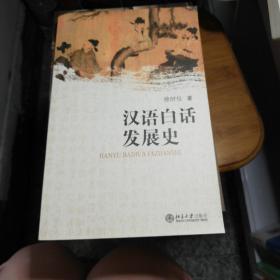 汉语白话发展史