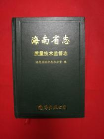 海南省志(质量技术监督志)